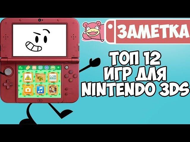 ТОП 12 игр для Nintendo 3DS и 2DS от Нюка и Леры
