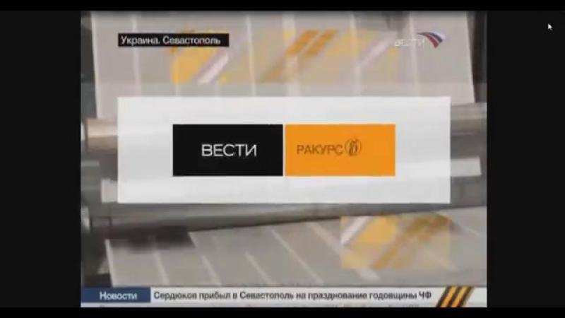 Заставка программы Вести Ракурс (Вести-Россия 24, 2007-2010)