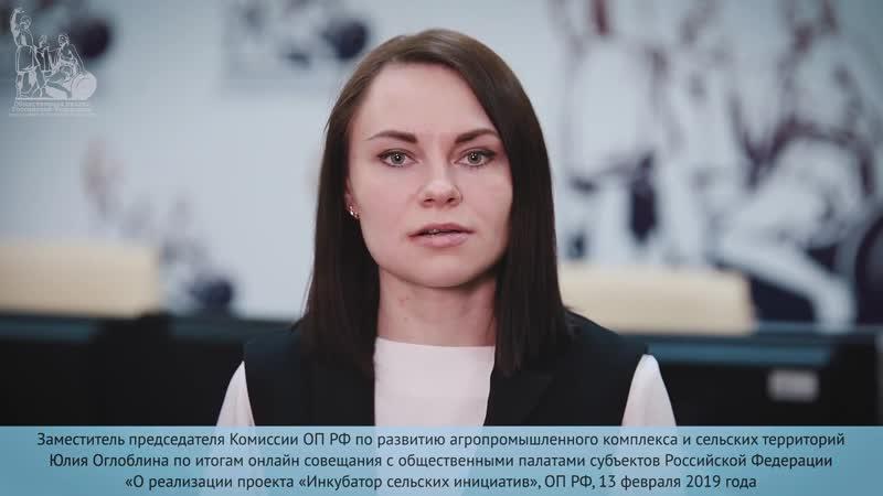 Юлия Оглоблина о проекте «Инкубатор сельских инициатив»