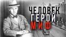 День ТВ / История / Опередивший время. Разведчик и создатель самбо Василий Ощепков