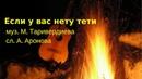 ЕСЛИ У ВАС НЕТУ ТЕТИ Сл. А. Аронова Муз. М. Таривердиева Из к/ф «Ирония судьбы»