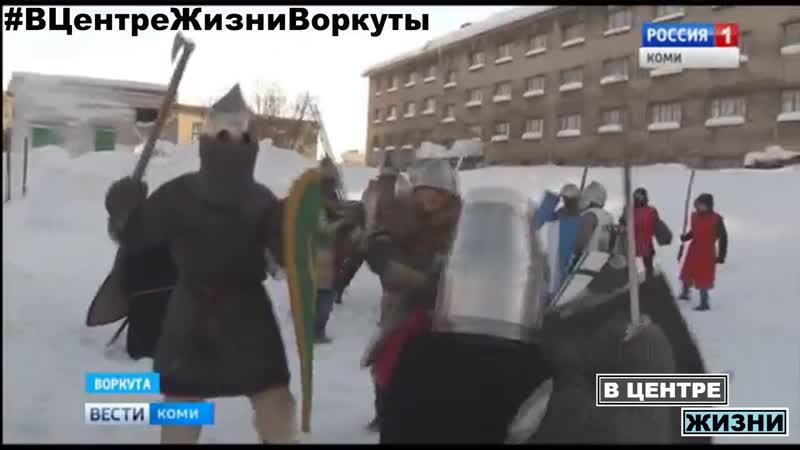 ВЦентреЖизниВоркуты | Фестиваль исторической реконструкции в Воркуте