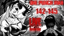 Он убил ее, ВТФ!! One Punch Man/Ванпанчмен - главы 142-145 РЕАКЦИЯ