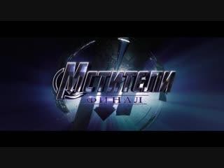 Тизер-трейлер к самому ожидаемому фильму 2019 года - Мстители 4
