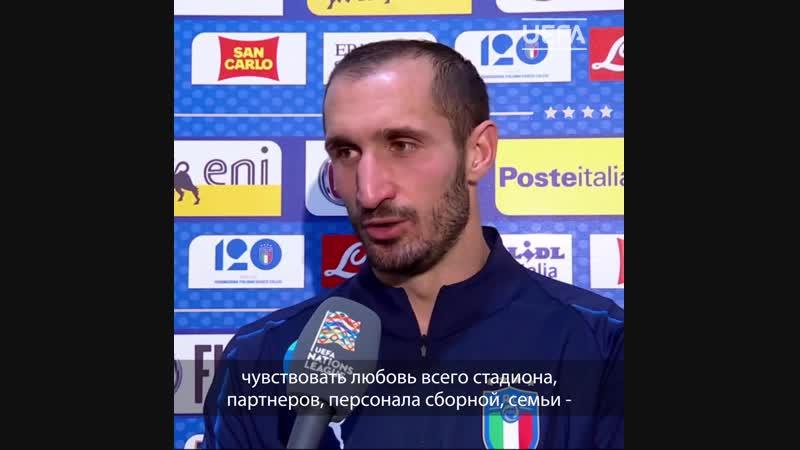 Кьеллини о 100 м матче за сборную