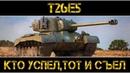 T26E5 - КТО УСПЕЛ, ТОТ И СЪЕЛ