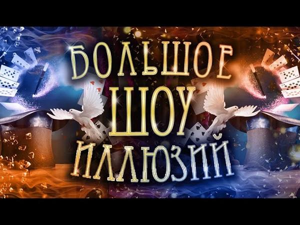 Большое шоу иллюзий - Цирк Чудес