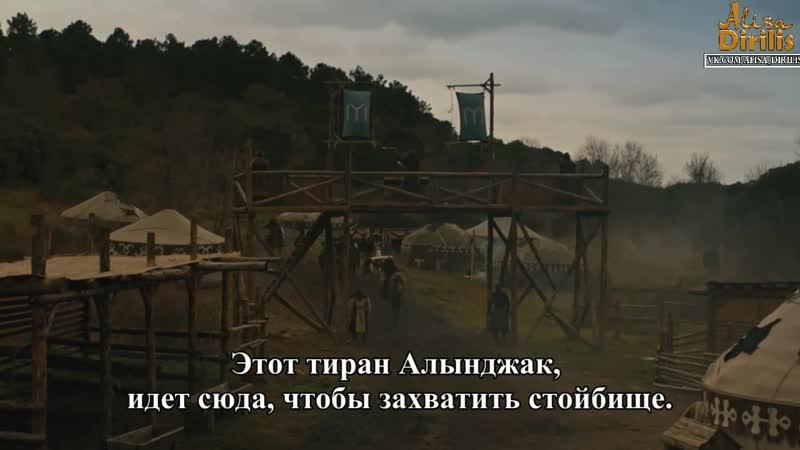 Эртугрул. 137 серия. Анонс на русском (СУБТИТРЫ)