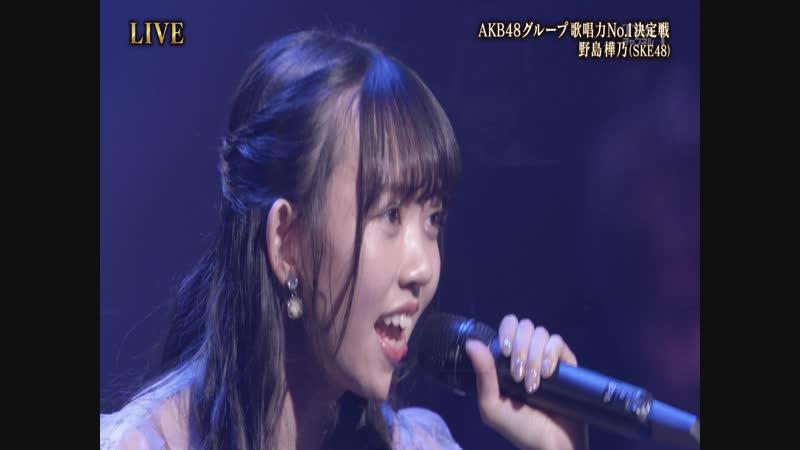 NaishoGroup 190111 AKB48グループ歌唱力No 1決定戦 決勝大会 第4組 SKE48 Nojima Kano リトル・マーメイド パート・オブ・ユア・ワールド