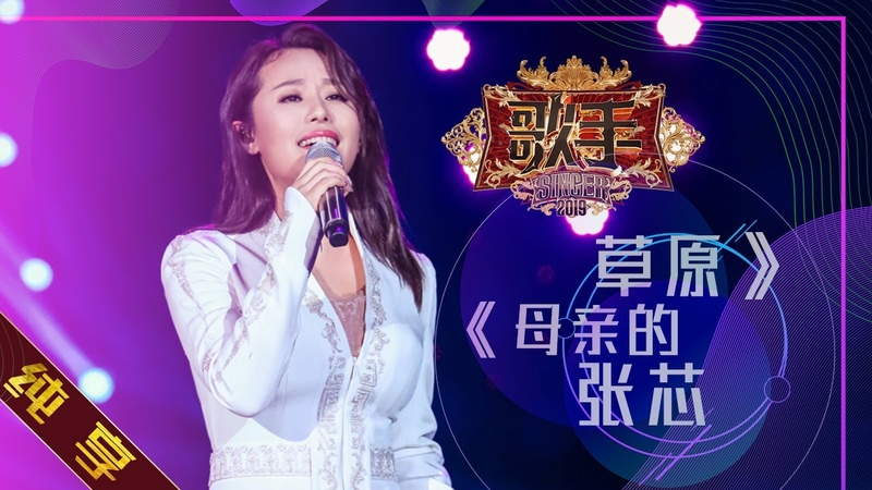 【纯享版】张芯《母亲的草原》 《歌手2019》第4期 Singer 2019 EP4【湖南卫视官方HD】