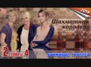 Шaxмaтнaя кopoлeвa / 2019 (криминал, триллер). 2 серия из 4