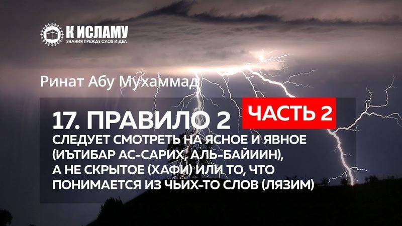 17 Правило 2 часть 2 Следует смотреть на ясное и явное а не скрытое