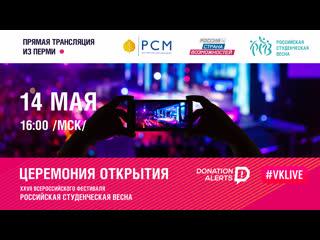 Церемония открытия Российской Студенческой Весны - 2019!