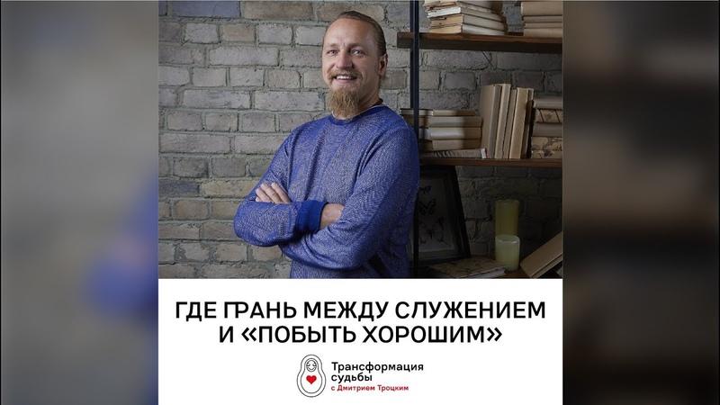 Как различить служение и желание побыть хорошим Дмитрий Троцкий