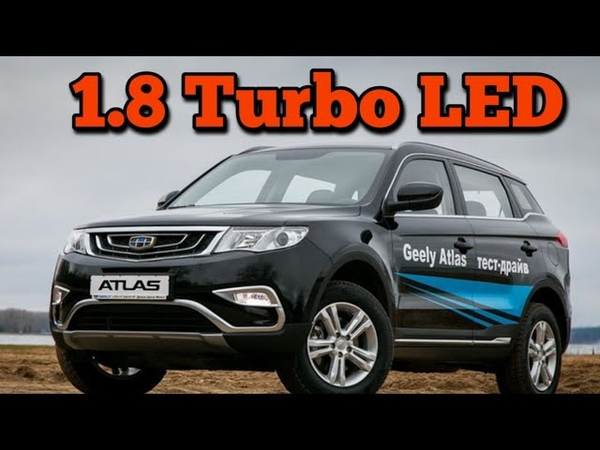 Что Не Так Geely Atlas 1.8 Turbo 2019. Обзор Джили Атлас 1,8 турбо и тест драйв. Test drive the car.