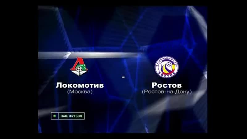 Программа Обзор тура от 01.08.2010 (Локомотив - Ростов)