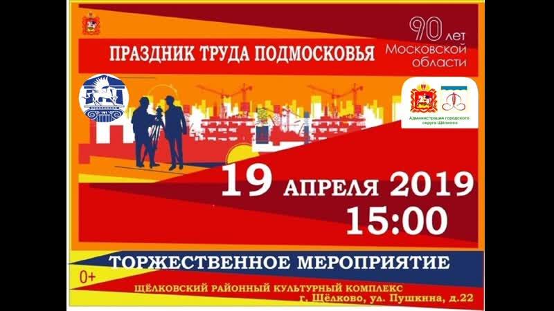 Праздник труда Подмосковья