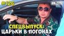ГОРОД ГРЕХОВ 126 СПЕЦВЫПУСК ЦАРЬКИ В ПОГОНАХ ФСБ СК ПРОКУРАТУРА