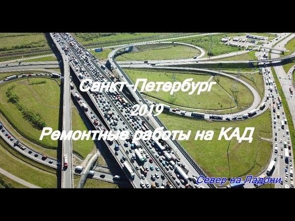 Санкт-Петербург. КАД. Огромные пробки из-за ремонтных работ