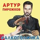 Обложка Алкоголичка - Артур Пирожков