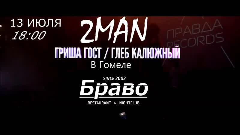 2MAN В ГОМЕЛЕ 13 ИЮЛЯ rest-club BRAVO