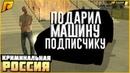RADMIR CRMP - ПОДАРИЛ МАШИНУ ПОДПИСЧИКУ ИЗ МОЕЙ БАНДЫ