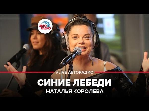 🅰️ Наталья Королёва Синие Лебеди LIVE @ Авторадио