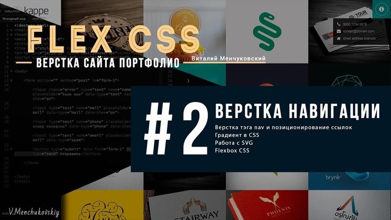 Flex CSS Верстка Сайта Портфолио 2 Уроки Виталия Менчуковского