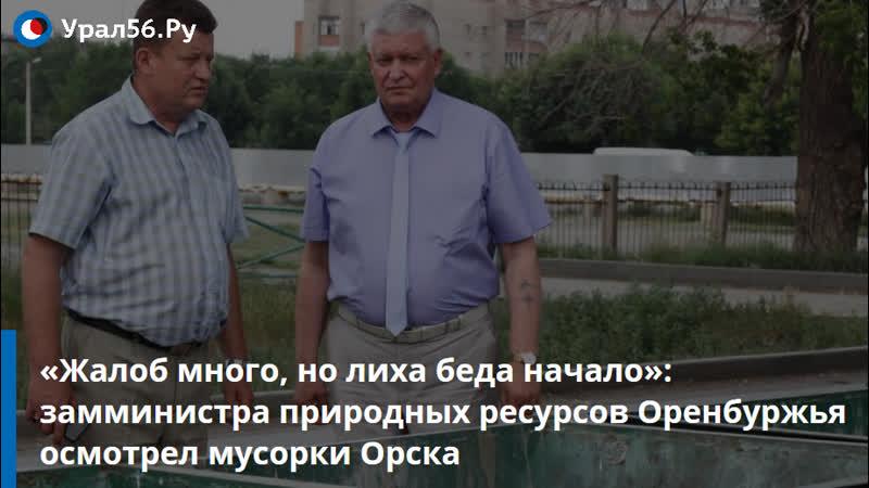 Замминистра природных ресурсов Оренбургской области Владимир Белов осмотрел орские мусорки
