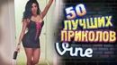 Самые Лучшие Приколы Vine! (ВЫПУСК 127) Лучшие Вайны [17 ]