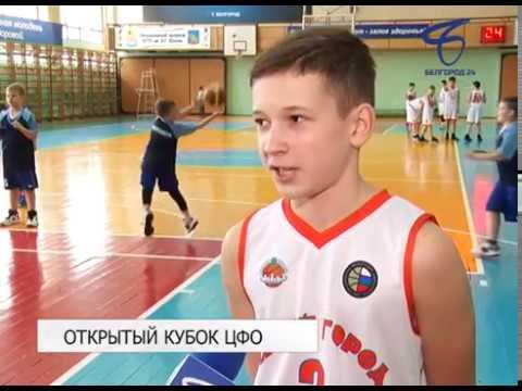 В Белгороде стартовал открытый кубок ЦФО по баскетболу среди юношей