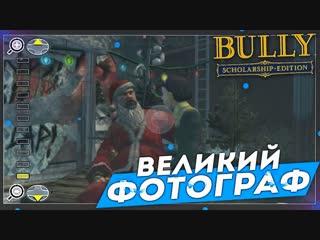 Bulkin ВЕЛИКИЙ ФОТОГРАФ И ДЕТЕКТИВ! (ПРОХОЖДЕНИЕ BULLY  SCHOLARSHIP EDITION #17)