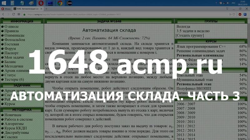 Разбор задачи 1648 acmp.ru Автоматизация склада. Часть 3. Решение на C
