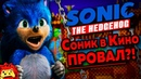 Жуткие Теории: Что НЕ ТАК с Фильмом СОНИК?! (Sonic the Hedgehog 2019 / Трейлер Соник в Кино)