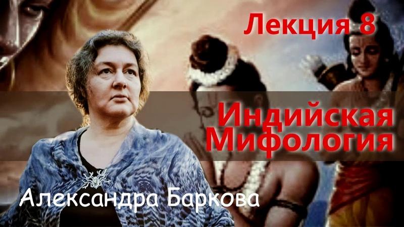 Александра Баркова Индийская Мифология Лекция 8