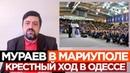 Полное выступление Мураева в Мариуполе. Крестный ход в Одессе.