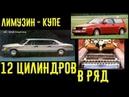 Лимузин купе и 12 цилиндровый рядный мотор Такое возможно Удивляющие автомобили