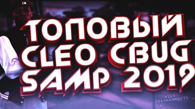 ДВА ТОПОВЫХ КЛЕО ДЛЯ С CLEO CBUG for SAMP 0 3 7 2019 AUTO C