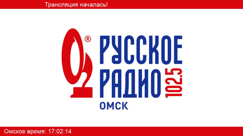Live Русское Радио Омск 102 5 Fm