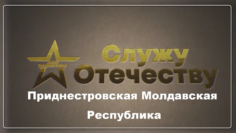 Служу Отечеству. Приднестровская Молдавская Республика 19.03.19