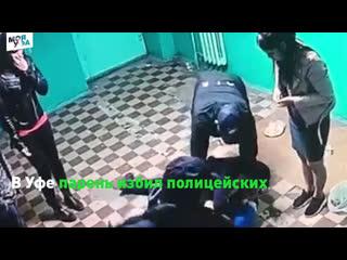В Уфе парень избил полицейских