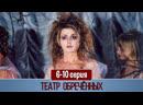 Театр обречённых 6-10 серия (2006)