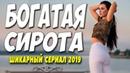 Сериал 2019 дрожал от любви!! ** БОГАТАЯ СИРОТА ** Русские сериалы 2019 / Фильмы 2019 HD
