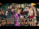 Топ аниме продолжений 2018 года