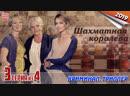 Шaxмaтнaя кopoлeвa / 2019 (криминал, триллер). 3 серия из 4