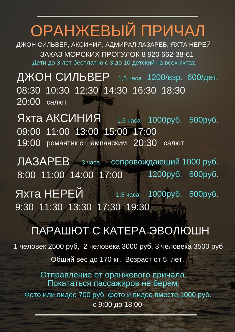 Лазаревское, Сочи, морские прогулки рыбалка в открытом море, ДЖОН СИЛЬВЕР, Адмирал Лазарев, Аксиния, парашюш