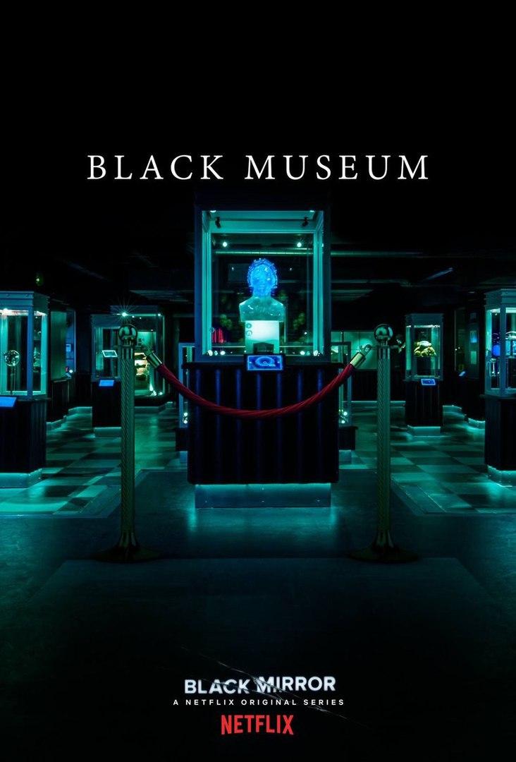 черный музей фильм