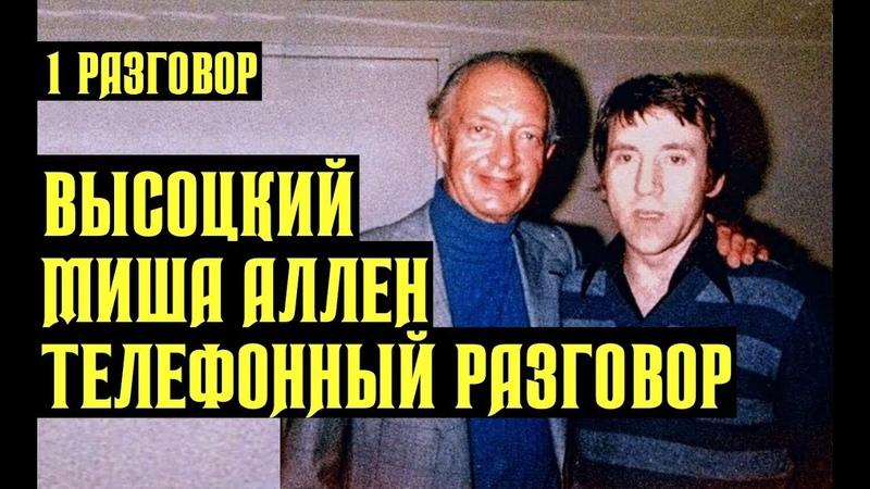 Высоцкий - Миша Аллен, телефонный разговор, 1976 г