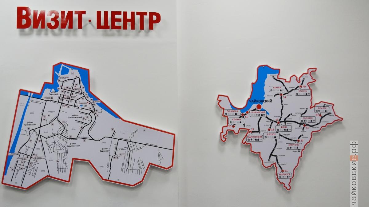 визит-центр, чайковский район, 2019 год