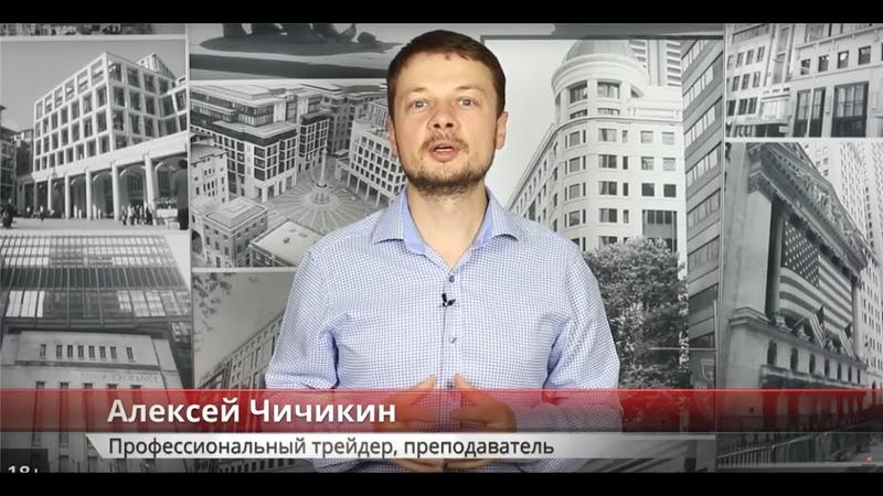 ФИНАМ. Обзор биржевых рынков с Алексеем Чичикиным на 19 июня